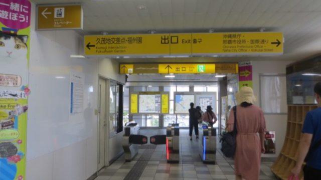 県庁前駅の改札