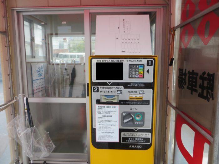 駐車証明書を発行する機械