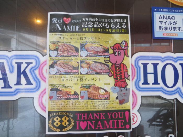 安室奈美恵さん限定グッズプレゼント対象の商品メニュー