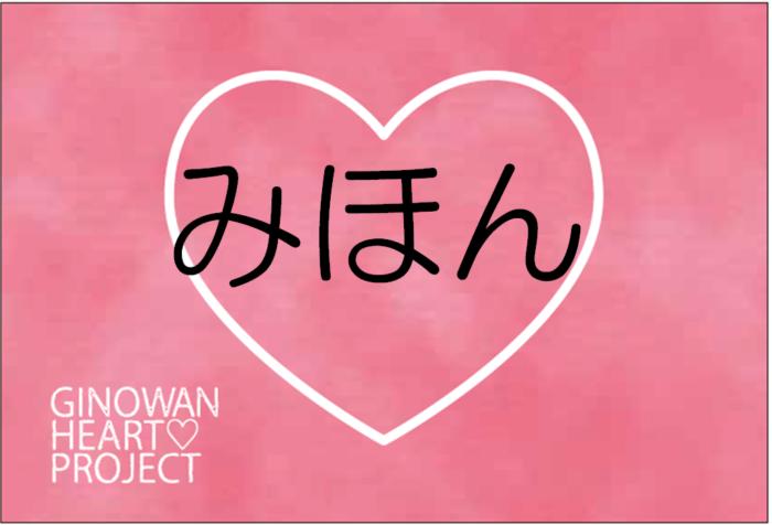 安室奈美恵さんハートカード