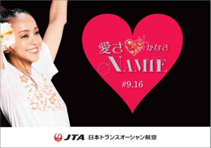 安室奈美恵さんのJTAポストカード2019