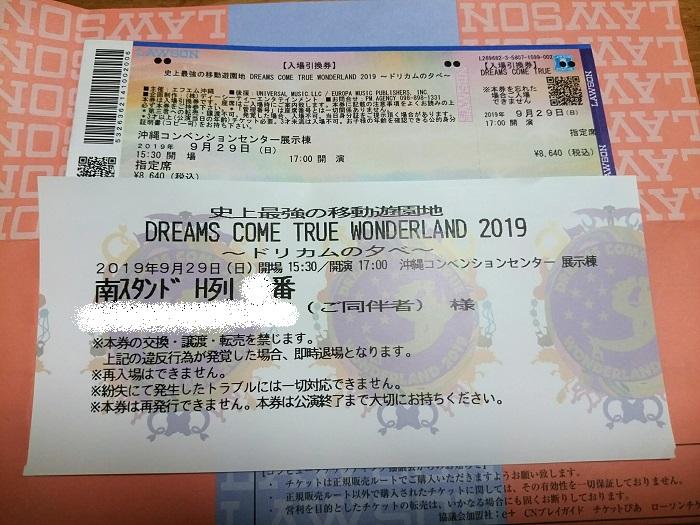 ドリカムの夕べ沖縄のチケット