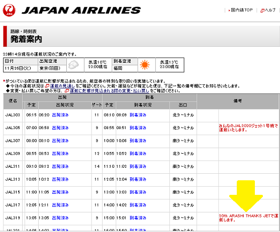 JAL運航スケジュール