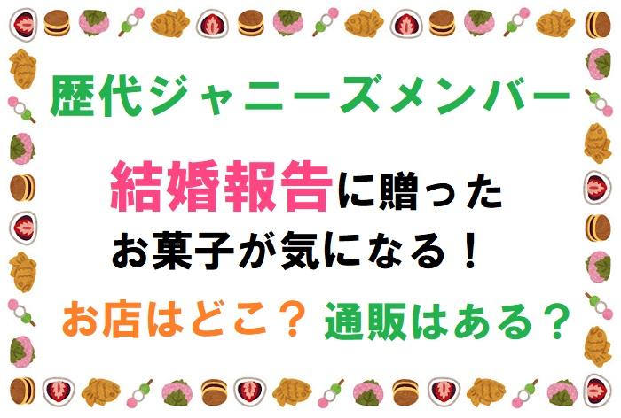 ジャニーズお菓子