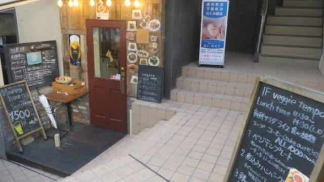 赤坂ベジテンポ入口